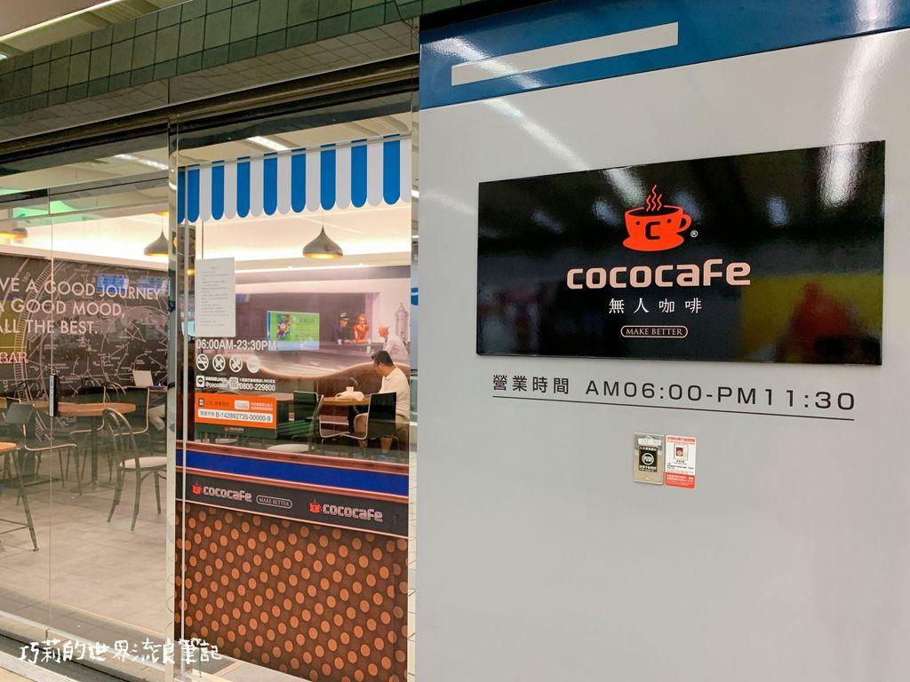 cococafe01.jpg