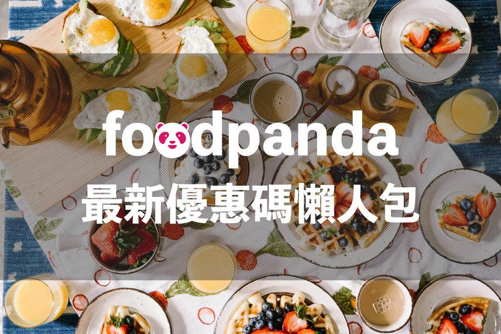 foodpanda 優惠碼 熊貓外送 免運 折扣碼