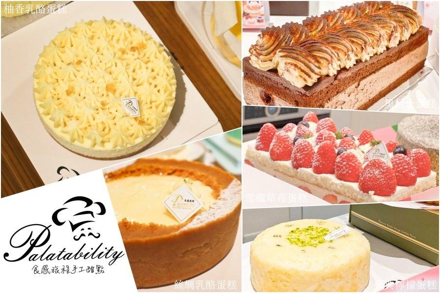 新北 食感旅程法式手工烘焙 母親節蛋糕推薦