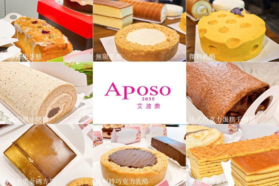 新北 艾波索法式甜點 母親節蛋糕推薦