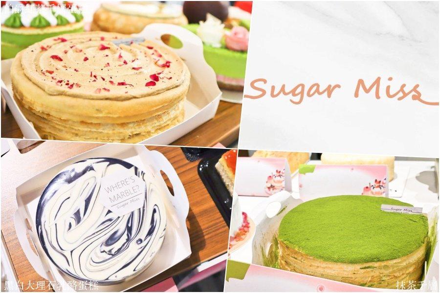 台北 Sugar Miss 母親節蛋糕推薦