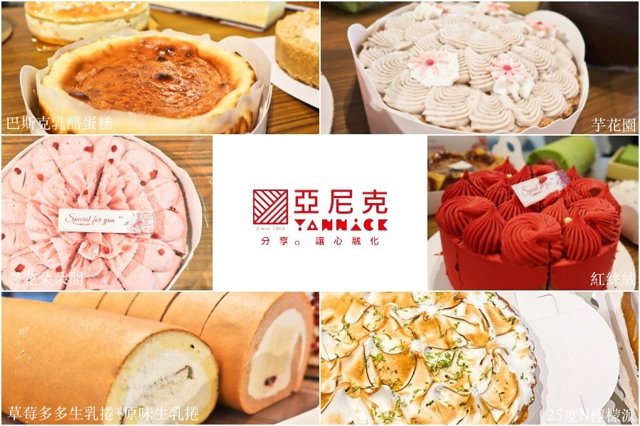 全台 亞尼克菓子工房 母親節蛋糕推薦