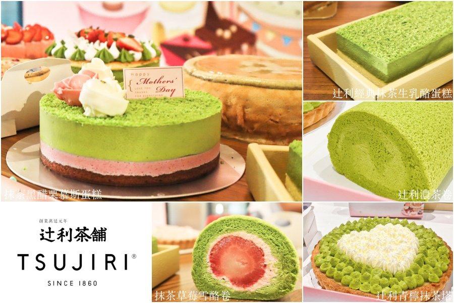 台北 TSUJIRI辻利茶舗 母親節蛋糕推薦