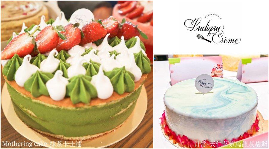 台北 Ludique Crème 調皮奶油 母親節蛋糕推薦