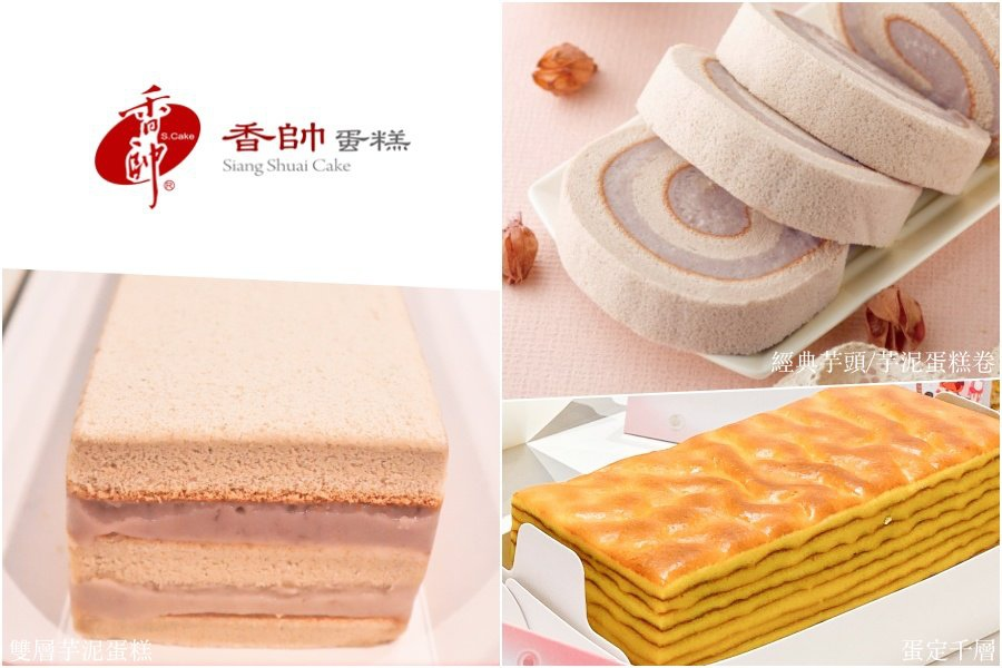 台北 香帥蛋糕 母親節蛋糕推薦