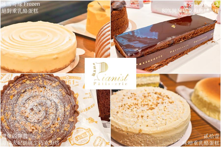台北 鋼琴師法式甜點 母親節蛋糕推薦