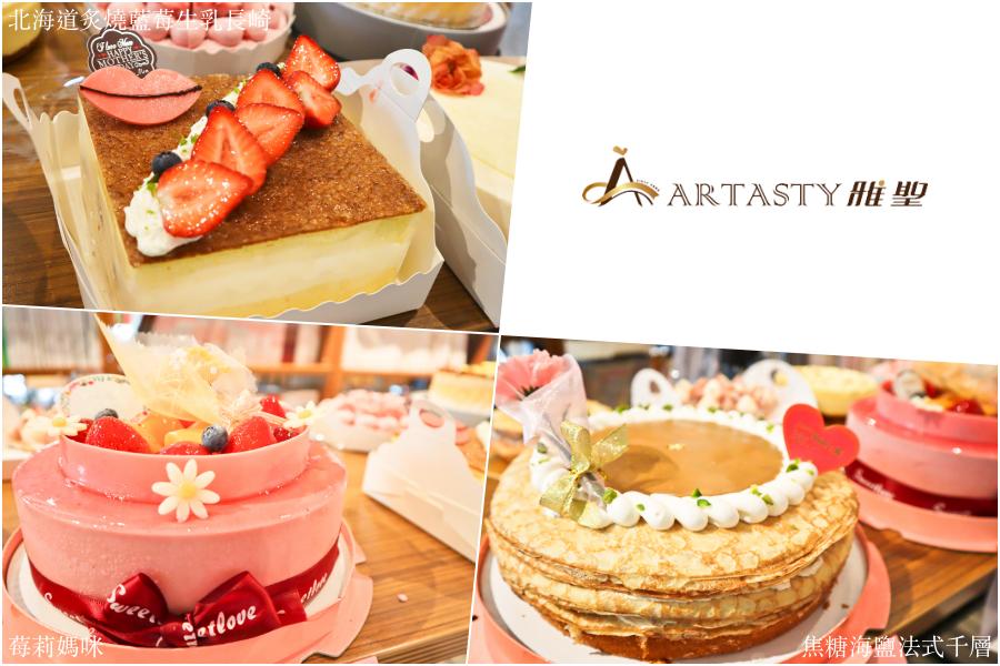新北 Artasty 雅聖烘焙坊 母親節蛋糕推薦