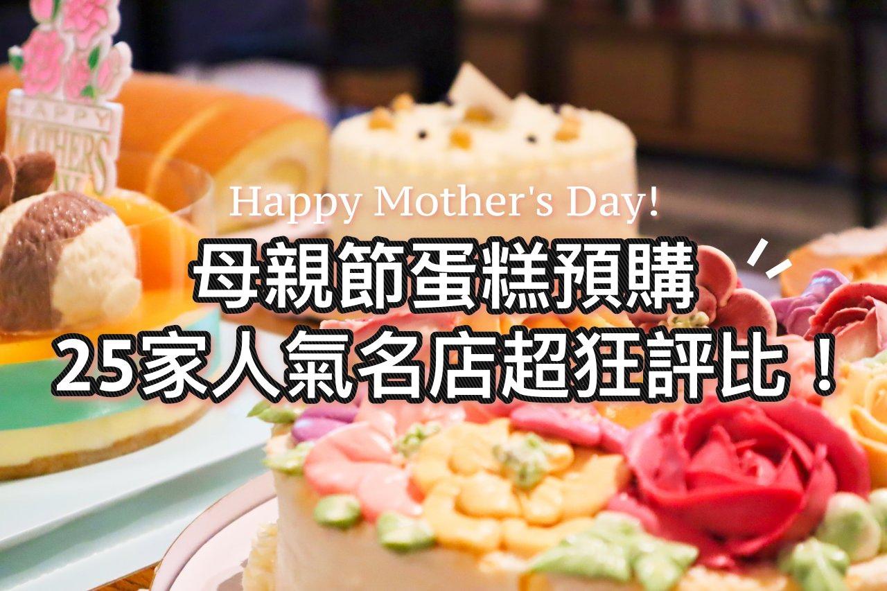 2020母親節蛋糕預購