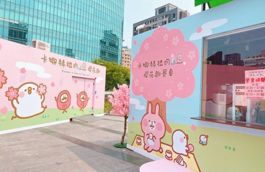 卡娜赫拉的櫻花趣 台中草悟廣場期間限定店 餐車