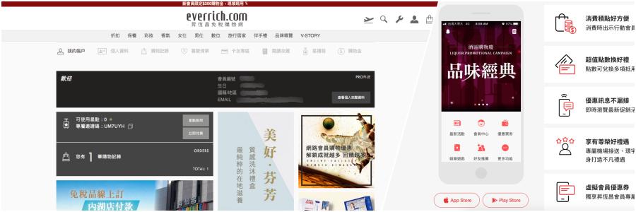 昇恆昌免稅購物網 昇恆昌免稅宅配網 會員 iRich app