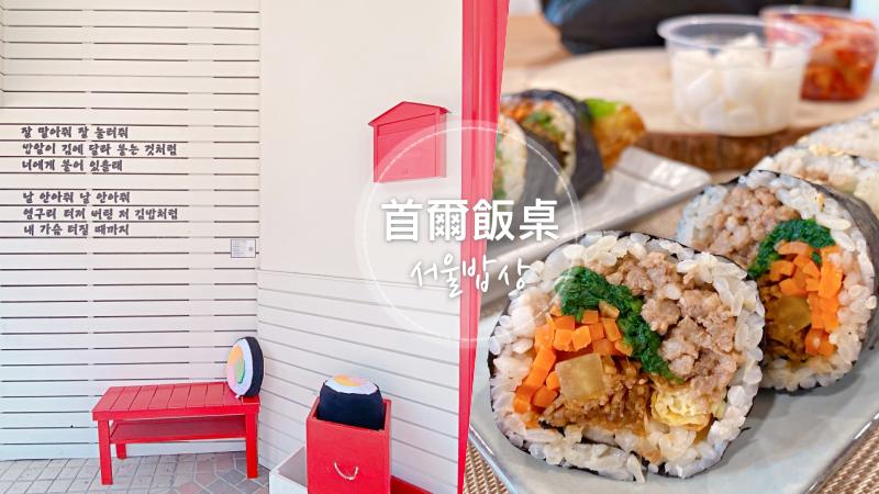 首爾飯桌 台中西區道地韓式紫菜飯捲 韓式鍋物 韓國泡麵