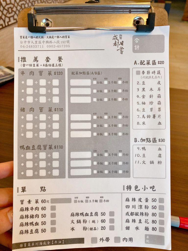 chengdulily_menu.jpg