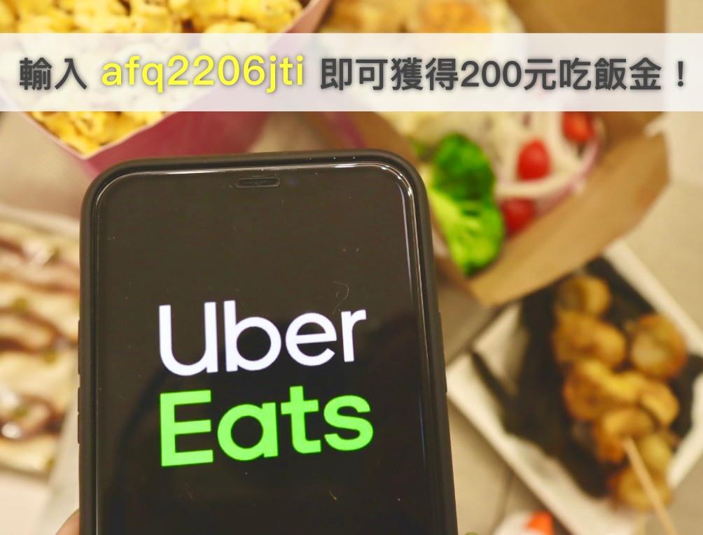 2020最新UberEats優惠代碼/優惠序號懶人包!輸入優惠序號afq2206jti吃飯金200元免費送