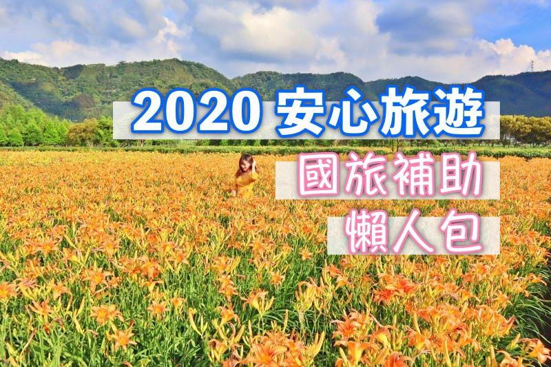 2020安心旅遊國旅補助懶人包 五大方案、免費暢遊樂園,每人最高可折2000元!