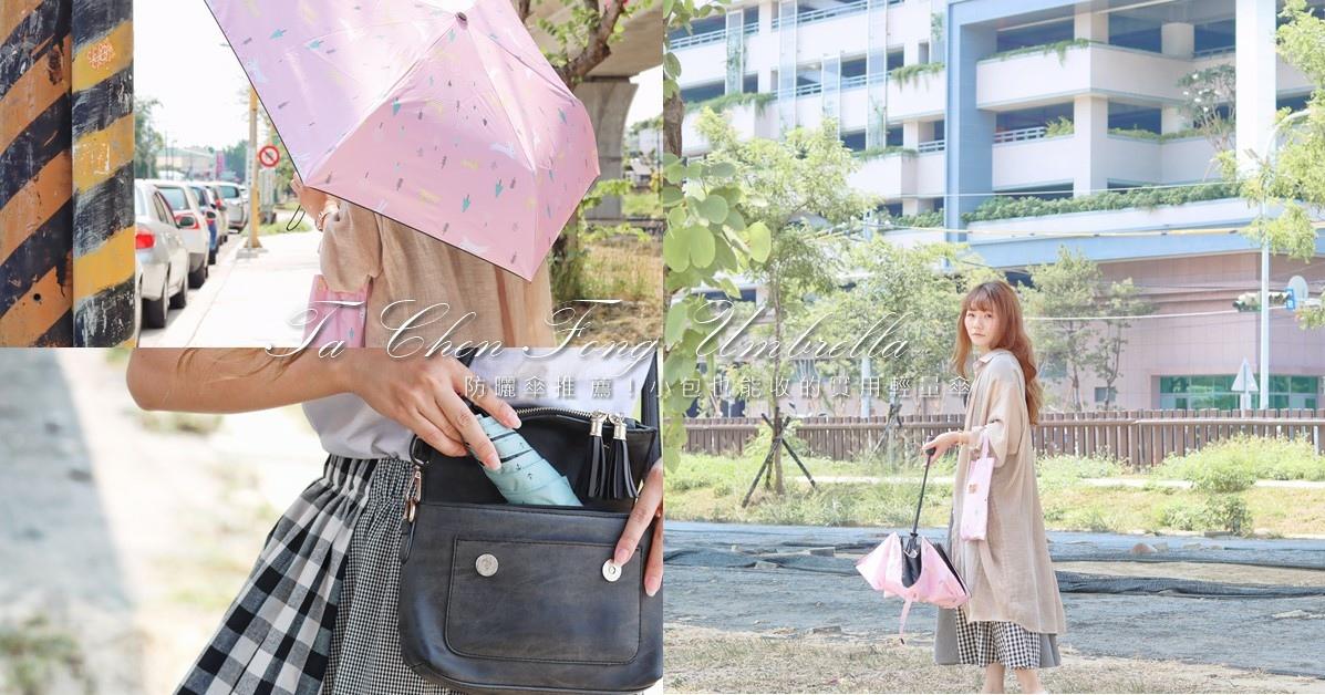 防曬傘推薦-大振豐洋傘