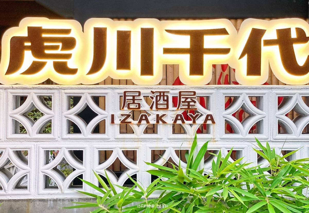 台中美食 虎川千代居酒屋