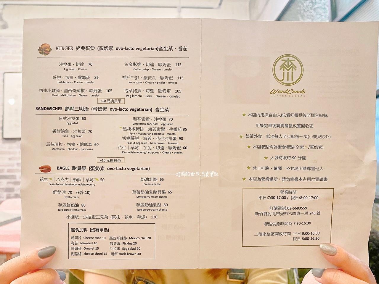 竹北 森川咖啡 菜單