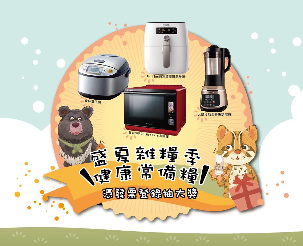 台灣雜糧隊 支持台灣國產雜糧