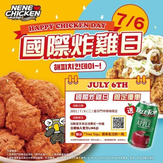 NeNe Chicken Taiwan 國際炸雞日優惠