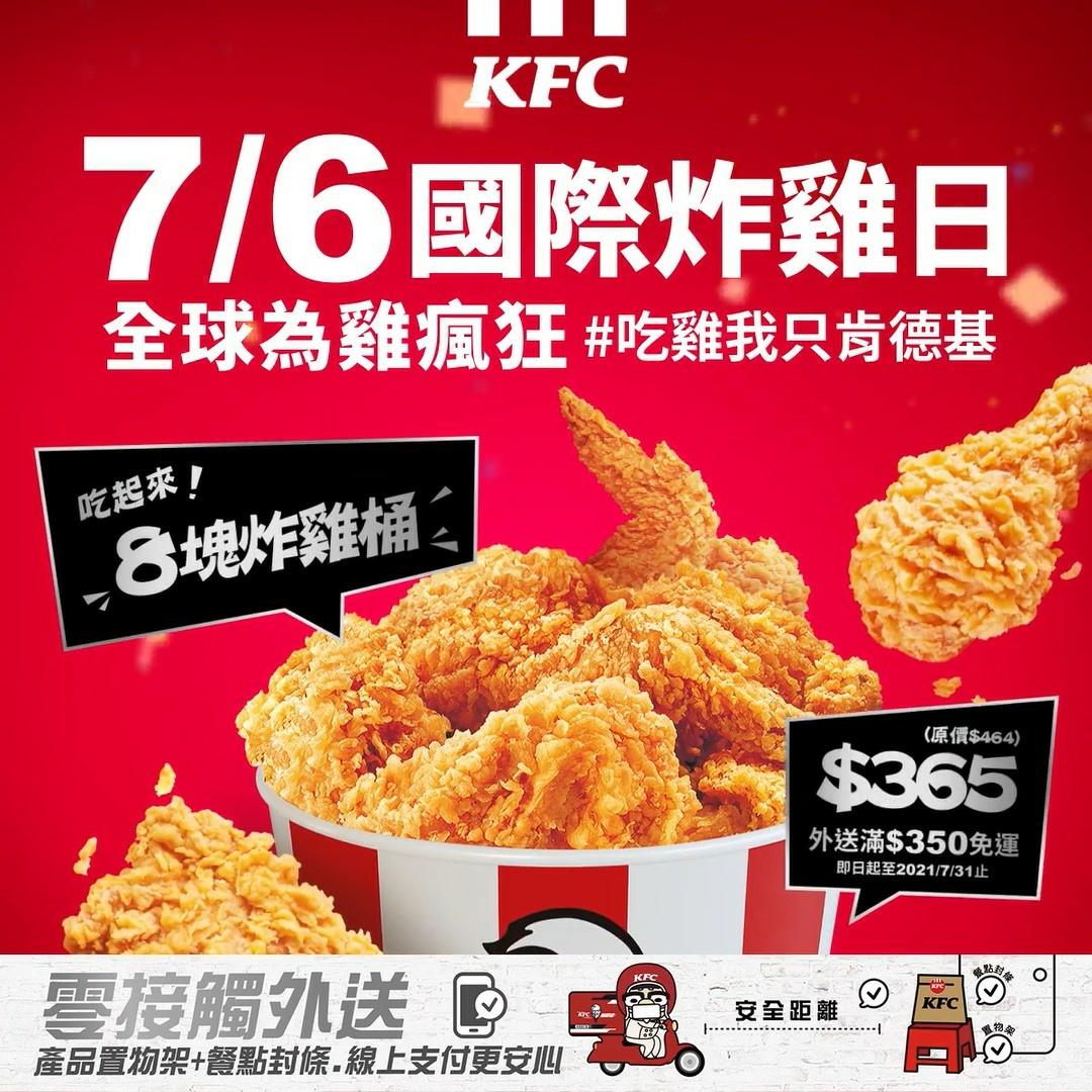 KFC 肯德基 國際炸雞日優惠
