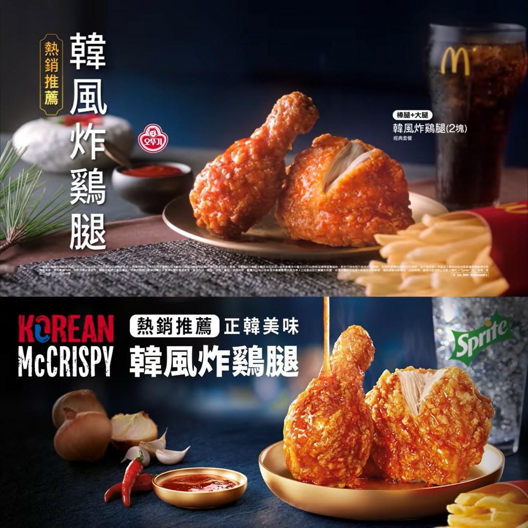 麥當勞 韓風炸雞