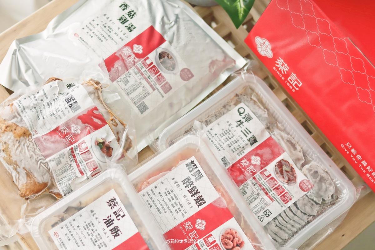 團購美食 蔡記油飯 冷凍真空包裝