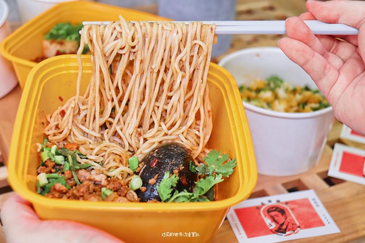 發愣吃 VARMT 皮麻麵