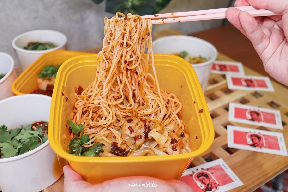 發愣吃 VARMT 椒麻餛飩麵