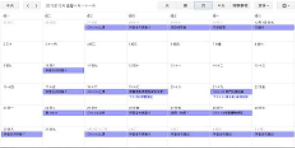 12月行程表