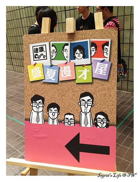 20130728達康 (1).JPG