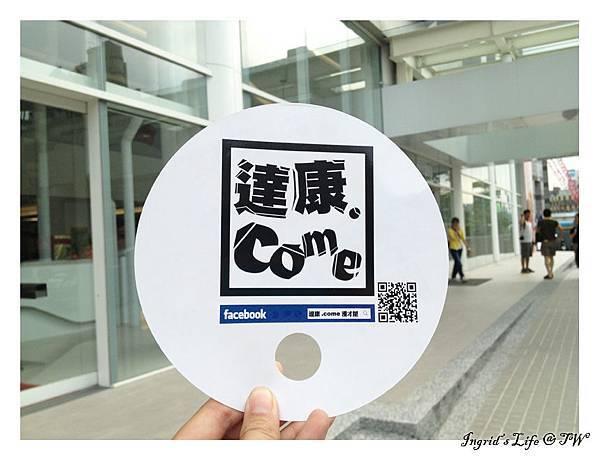 20130728達康 (4).JPG