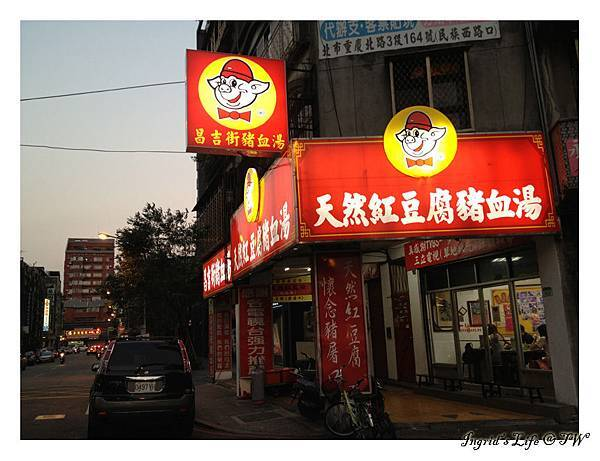 20130730紅豆腐豬血湯@昌吉街(2)
