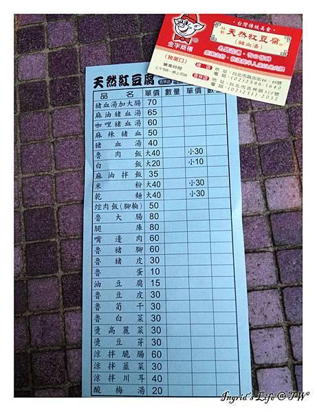 20130730紅豆腐豬血湯@昌吉街(7)