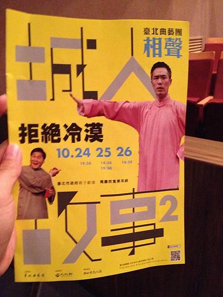 2014.10.26-北曲公演-城人故事2