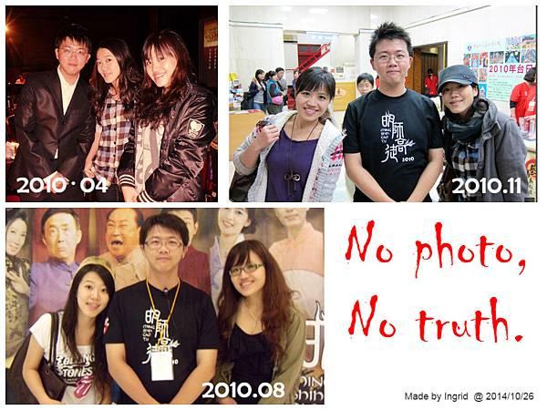 2011-北曲-小豪合照