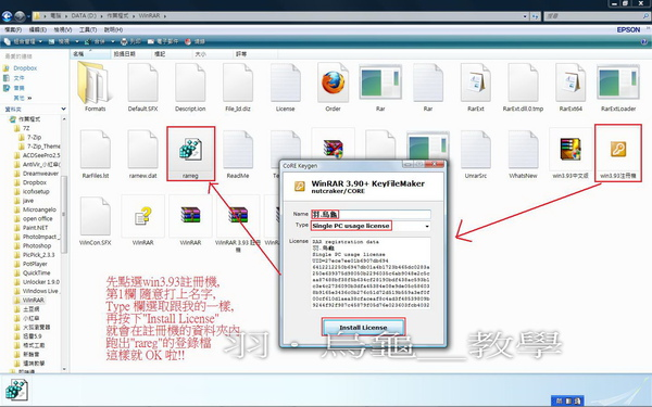 win_注冊機使用方法.jpg
