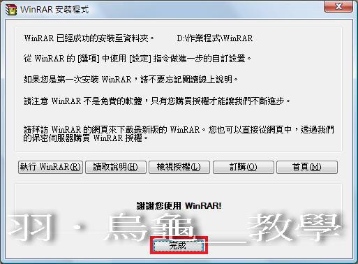 WinRAR教學-3.jpg