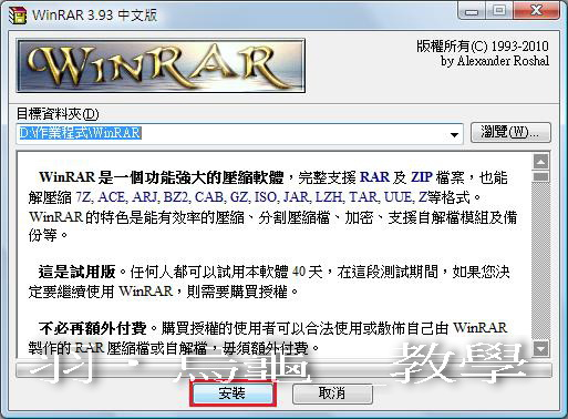 WinRAR教學-1.jpg
