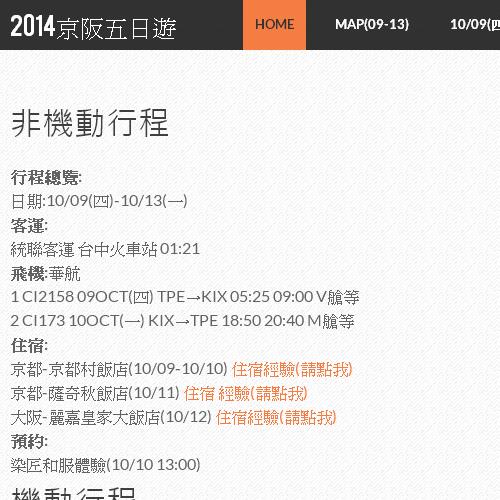 螢幕截圖 2014-11-13 15.35.11