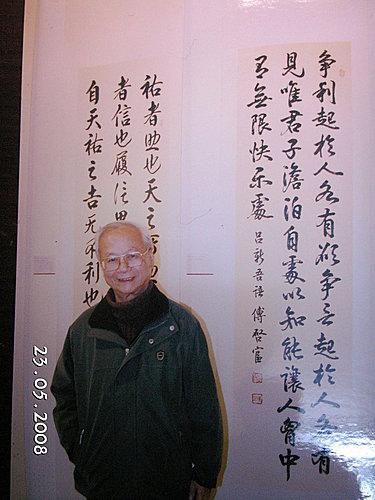 傅啟富老師和他的書法.jpg