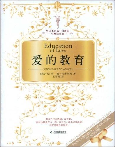 愛的教育-1.jpg