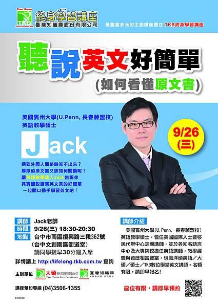 0926Jack海報DM