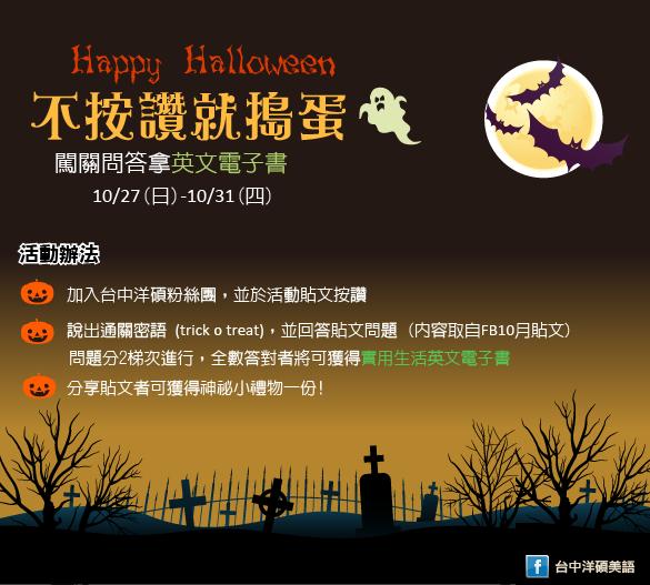 halloween poster 2