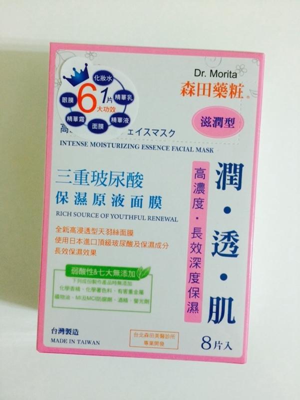 森田三重玻尿酸保濕原液面膜 (1).jpg