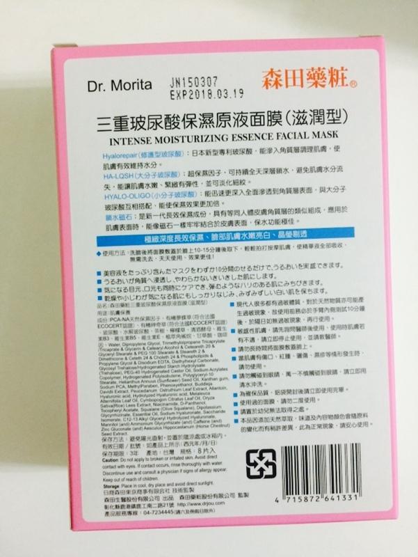 森田三重玻尿酸保濕原液面膜 (14).jpg