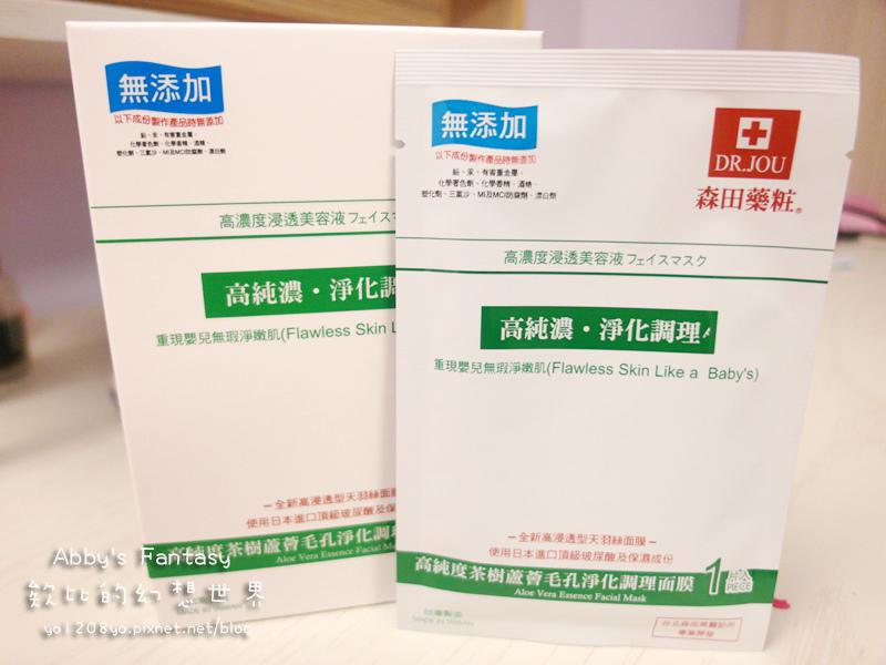 森田藥妝 高純度茶樹蘆薈毛孔淨化調理面膜04.jpg
