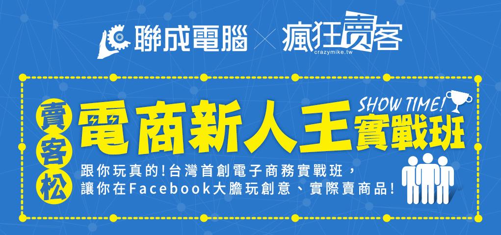 瘋狂賣客&聯成電腦 新人王實競賽 (1).png