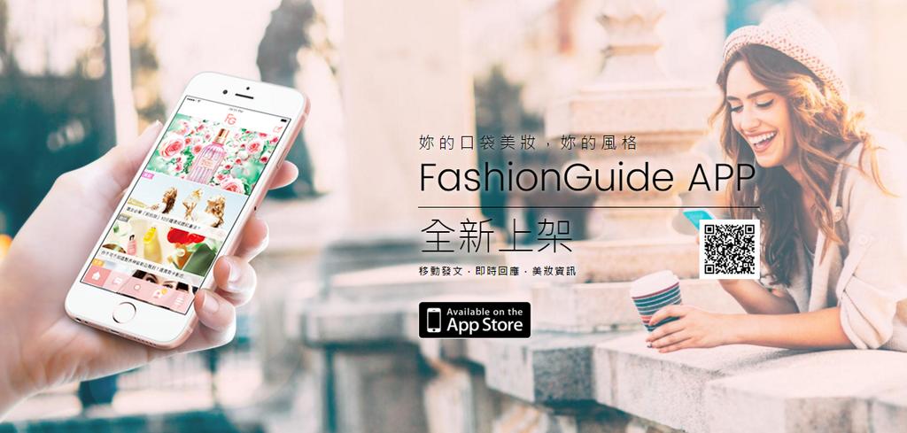 女孩們不能不知道的手機App,你載了沒?最紅最夯的美妝流行資訊都在FashionGuide APP FG APP (1)