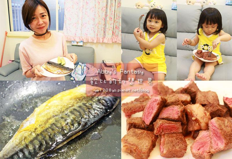 我的日西家庭廚房 ■ 鮮綠生活 36Life 特選級CHOICE板腱牛排、北大西洋超厚薄鹽鯖魚 真空包裝好吃 Abby's Fantasy 欸比的幻想世界 ❤ (6).jpg