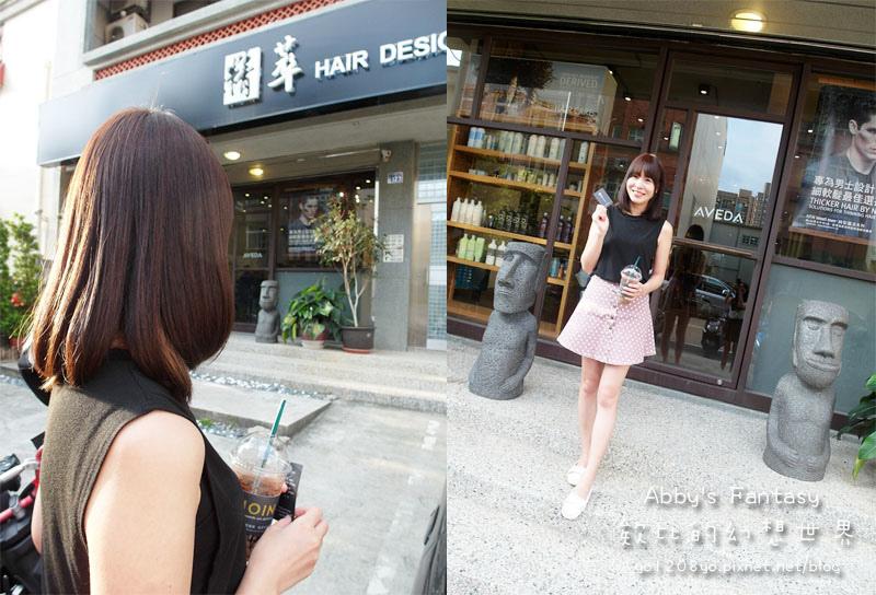 打造夏日清新髮色◆推薦新竹市區優質髮廊◆挑染低調華麗的亞麻色◆愛用AVENDA美髮產品 Abby's Fantasy 欸比的幻想世界 (1).jpg